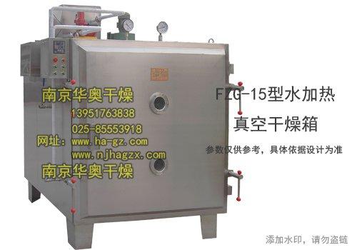 fzg-15型水加热真空烘箱