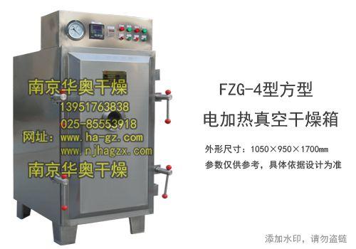FZG-4型电加热真空干燥箱
