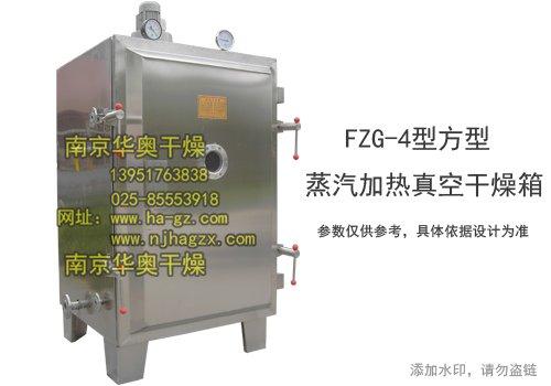FZG-4型蒸汽加热真空烘箱