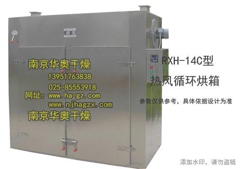 rxh-14c热风循环烘箱