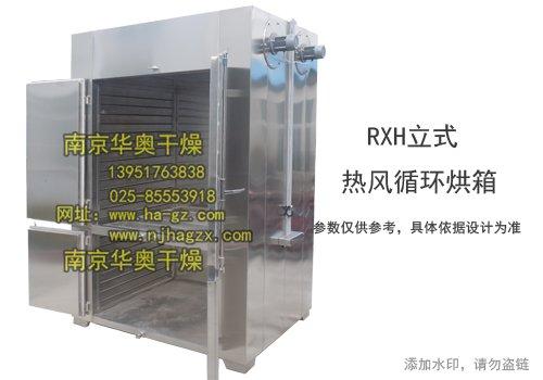 RXH立式循环烘箱