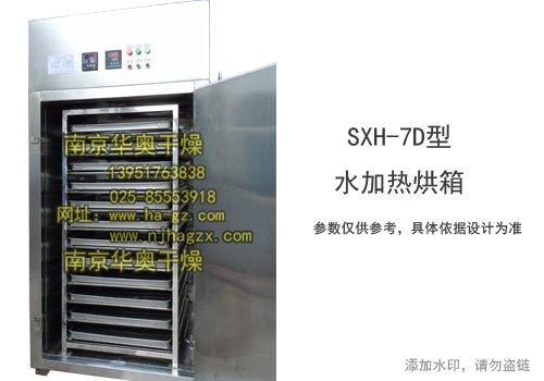 SXH-7D热水循环烘箱
