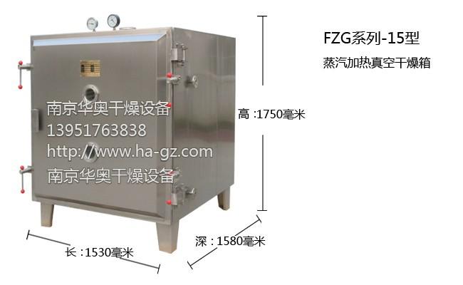 FZG-15型蒸汽加热真空干燥箱