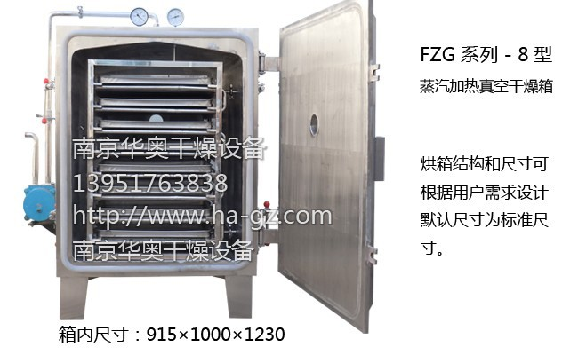 FZG-8型蒸汽加热真空干燥箱内部结构图