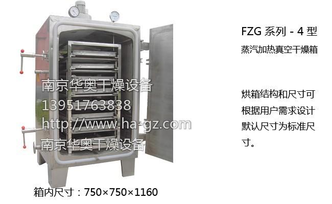 FZG-4型蒸汽加热真空烘箱箱内结构