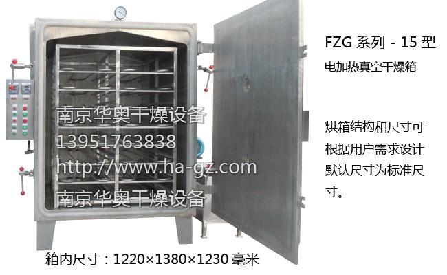 FZG-15型电加热真空干燥箱内部结构图