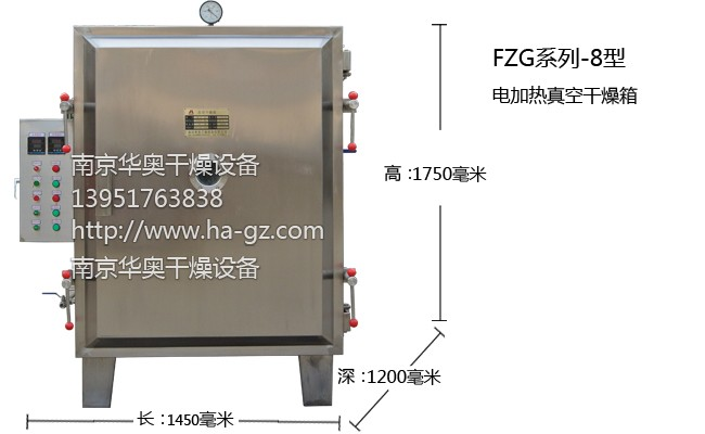 FZG-8型电加热真空烘箱外形结构图