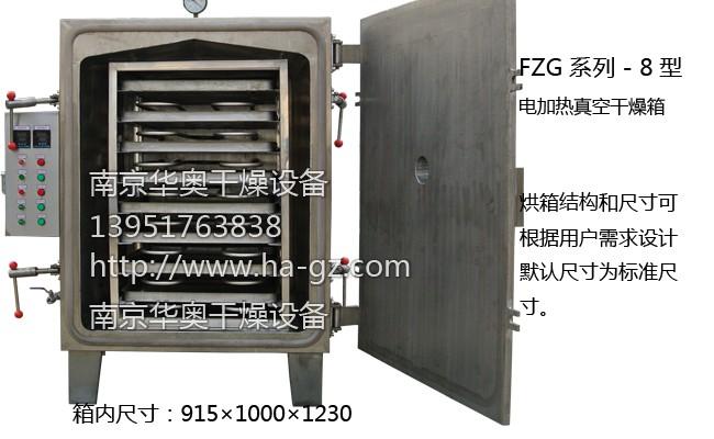 FZG-8型电加热真空烘箱内部结构图