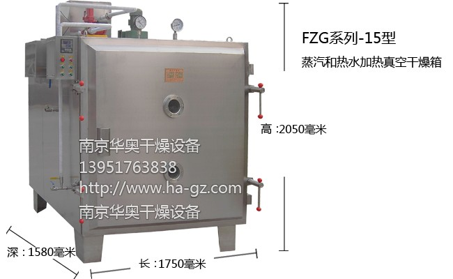FZG-15型汽水两用真空干燥箱外观图