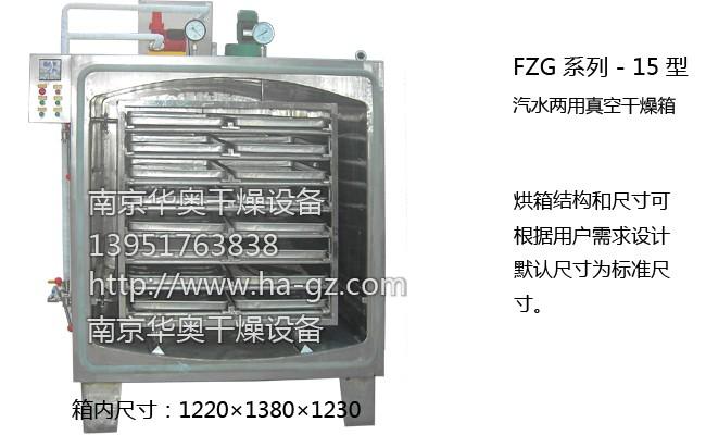 FZG-15型汽水两用真空干燥箱工作室结构图