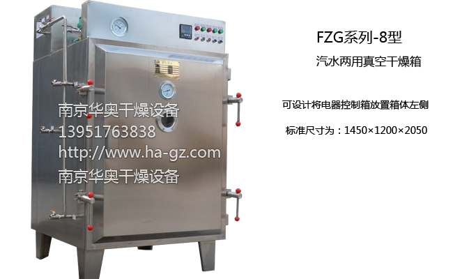 FZG-8汽水两用型真空烘箱