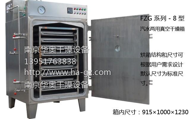 FZG-8型汽水两用真空干燥箱工作室结构图