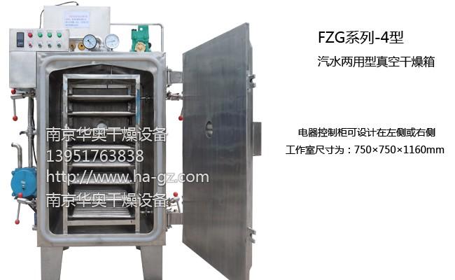 FZG-4型汽水两用真空干燥箱工作室结构图