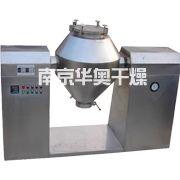 双锥混合干燥机系列