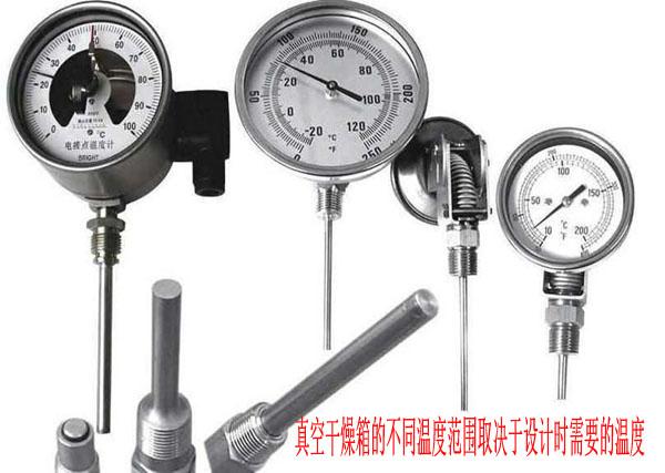 真空干燥箱的温度取决于设计时的需求